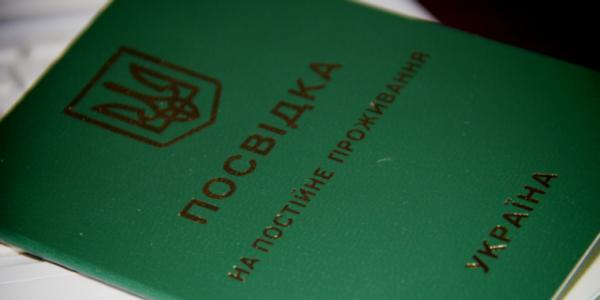 Правила получения вида на жительство для иностранцев в Украине